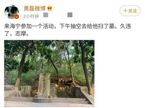 48岁黄磊为徐志摩扫墓,曾为扮演徐志摩致心脏病发,险出生命危险