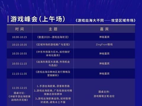 GTC2020全球流量大会将于深圳举办,多家游戏厂商参与