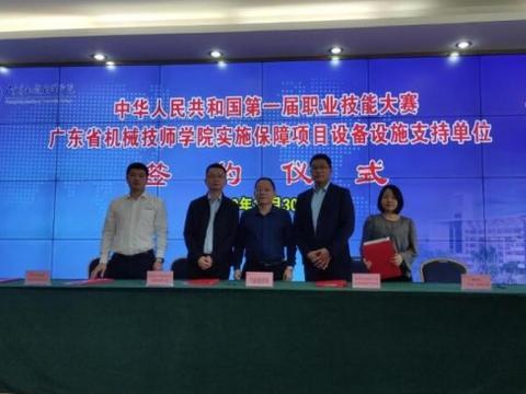 铂力特签约国赛增材制造项目设备厂商,启用华南应用研发中心