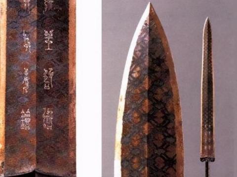 越王勾践剑,被誉为天下第一剑,细谈越王勾践剑铭文考释过程