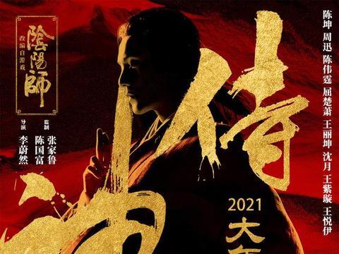 陈坤《侍神令》定档大年初一,8部大片同日上映,网友:神仙打架