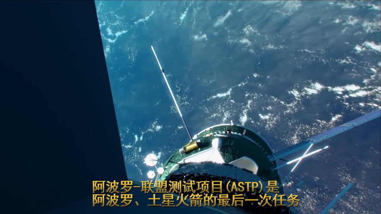 阿波罗-联盟测试项目是阿波罗、土星火箭的最后一次任务