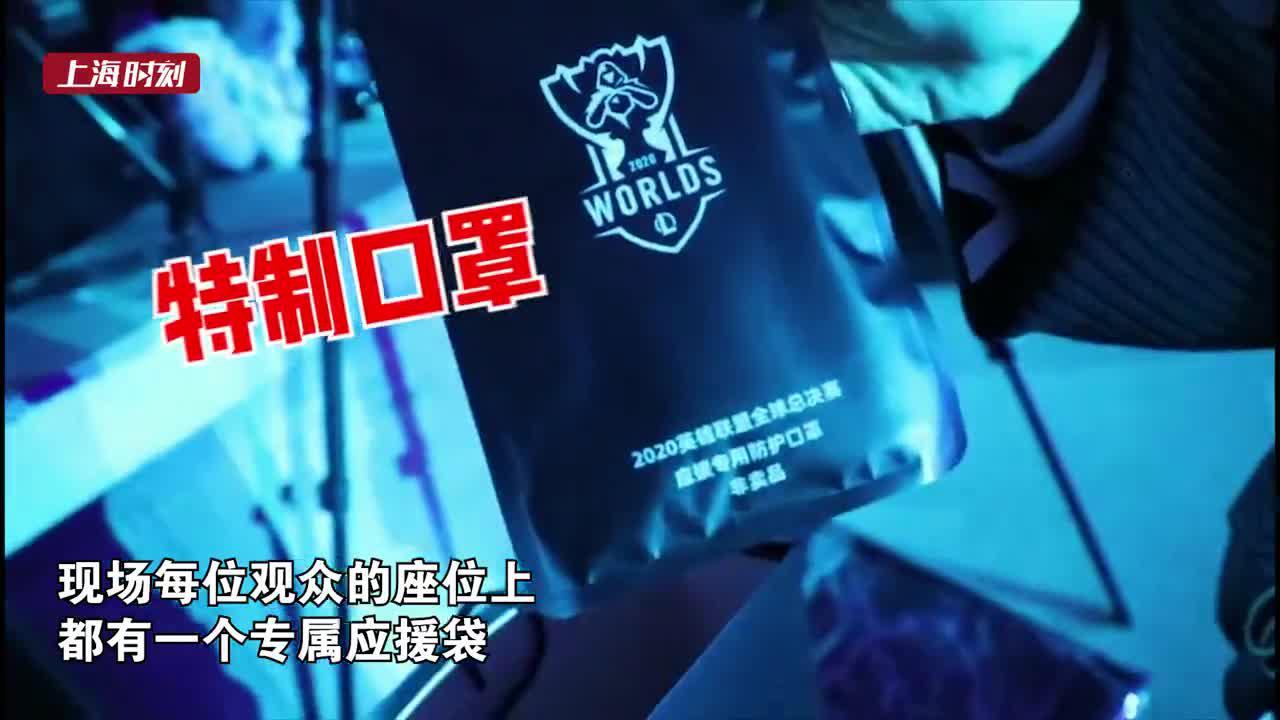 """视频   S10现场观众专属福利袋 """"欧皇的福利""""就问你酸不酸!"""
