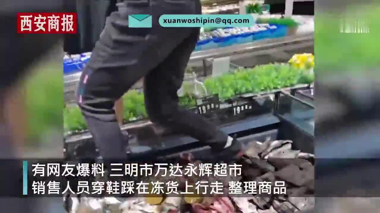 福建永辉超市工作人员脚踩冷冻鱼虾,超市:员工守则不允许
