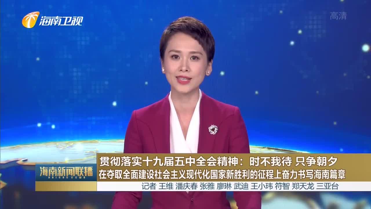 《海南新闻联播》2020年10月31日                      推荐阅读内容推荐