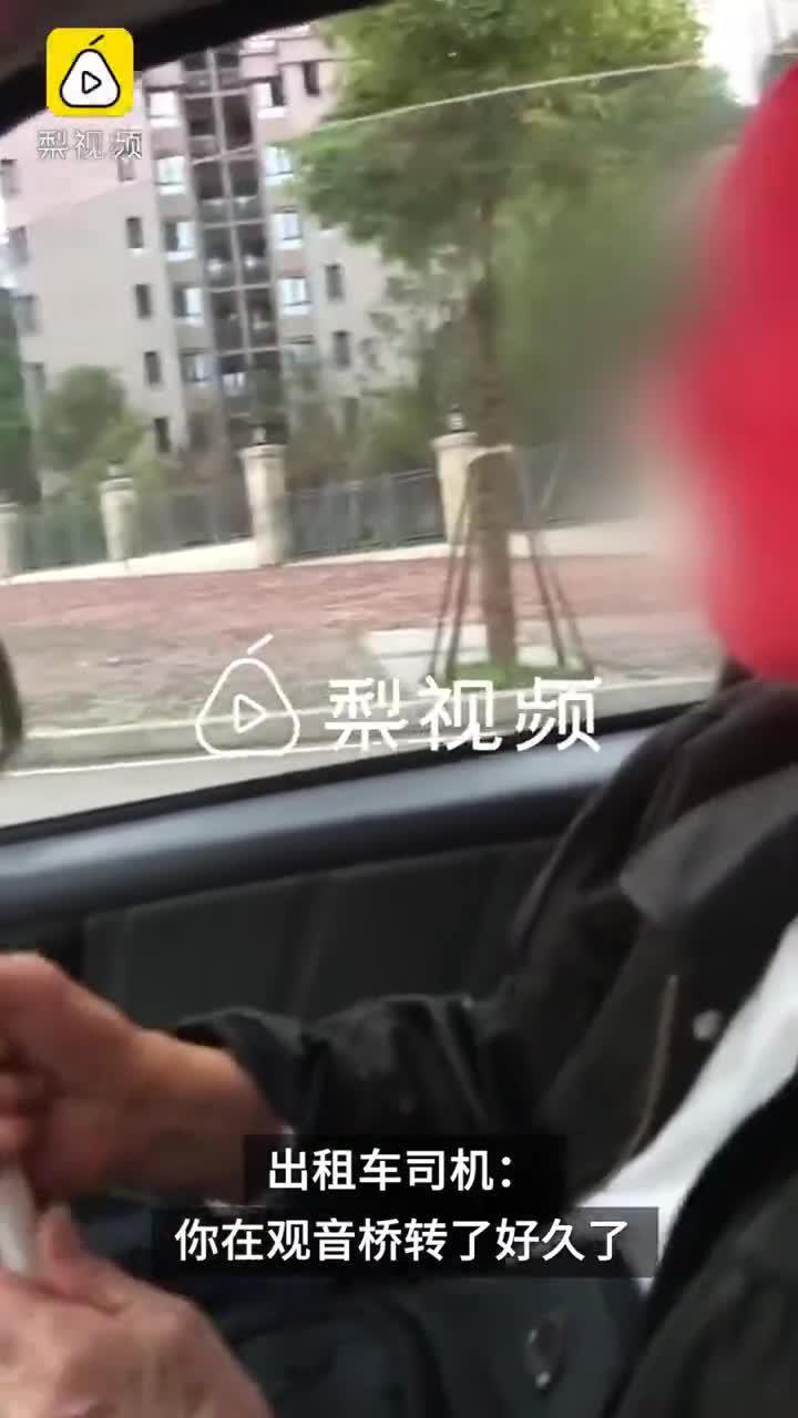 87岁老医生问路五小时找不到家,的哥免费跨半个重庆城送回