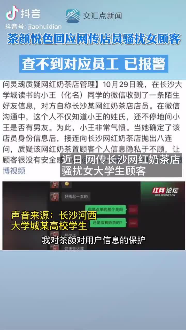 茶颜悦色回应网传店员骚扰女顾客:查不到对应员工……