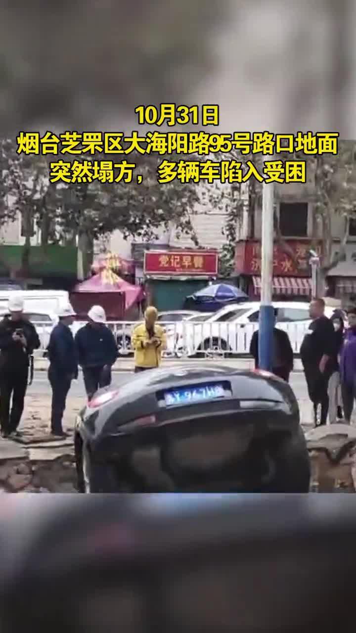 山东烟台一路口地面塌方!多辆车陷入受困(剪辑:小明)