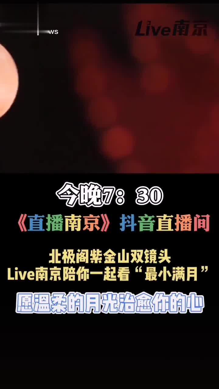 今晚7:30,记得来我们抖音直播间& live南京频道……
