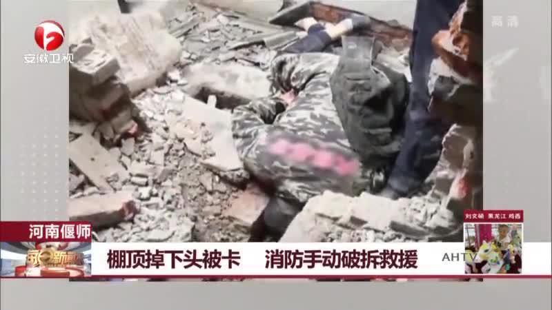 河南偃师:棚顶掉下头被卡  消防手动破拆救援