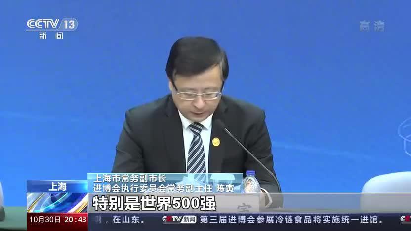 上海:第三届进博会新闻发布会 进博会将呈现更多特色和亮点
