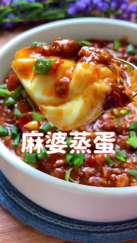麻婆豆腐升级版:麻婆蒸蛋教程……鲜香嫩滑,下饭无敌!