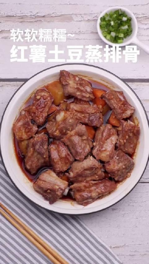 红薯土豆蒸排骨教程……