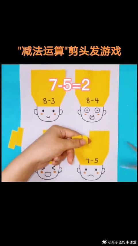孩子超喜欢的剪头发手工游戏,还能学习减法运算哦