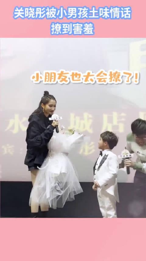 关晓彤被小男孩土味情话撩到害羞?