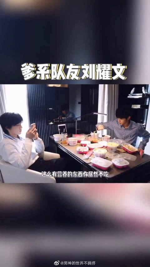刘耀文是爹系队友嘛 小宋老师多吃点哦!!!
