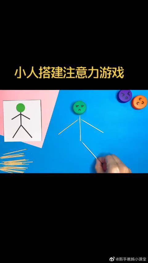 用瓶盖和牙签玩一个搭建游戏,锻炼注意力和方向感知