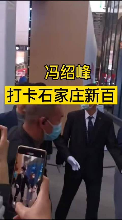今天,冯绍峰来石家庄新百了,庄亲,你偶遇了吗?