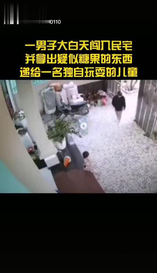 恐怖!男子大白天闯民宅,疑似拐带小孩被监控拍下……