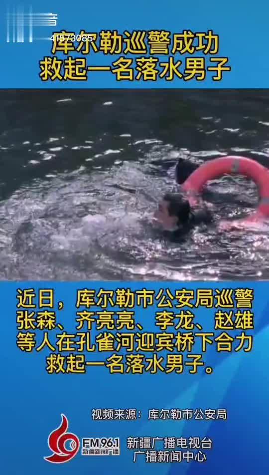 库尔勒巡警成功救起一名落水男子。