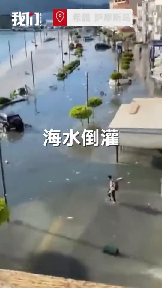 国际丨90秒看希腊群岛7级地震:海水倒灌房屋倒塌 数百人伤亡