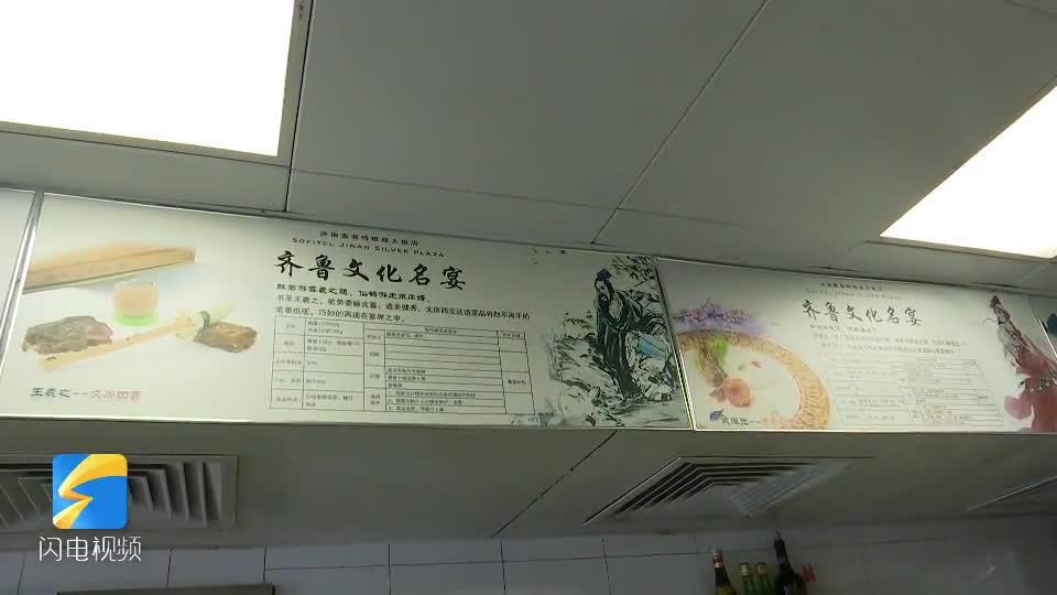 外国友人讲山东故事|范斯:我在泉城济南五星级酒店当总经理