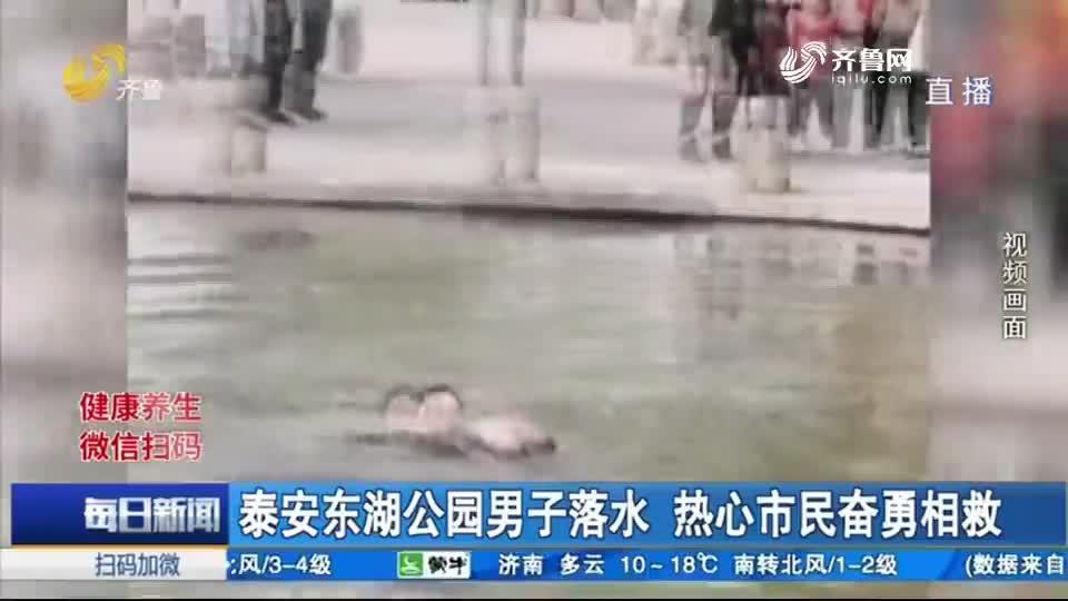 泰安东湖公园男子落水 热心市民奋勇相救