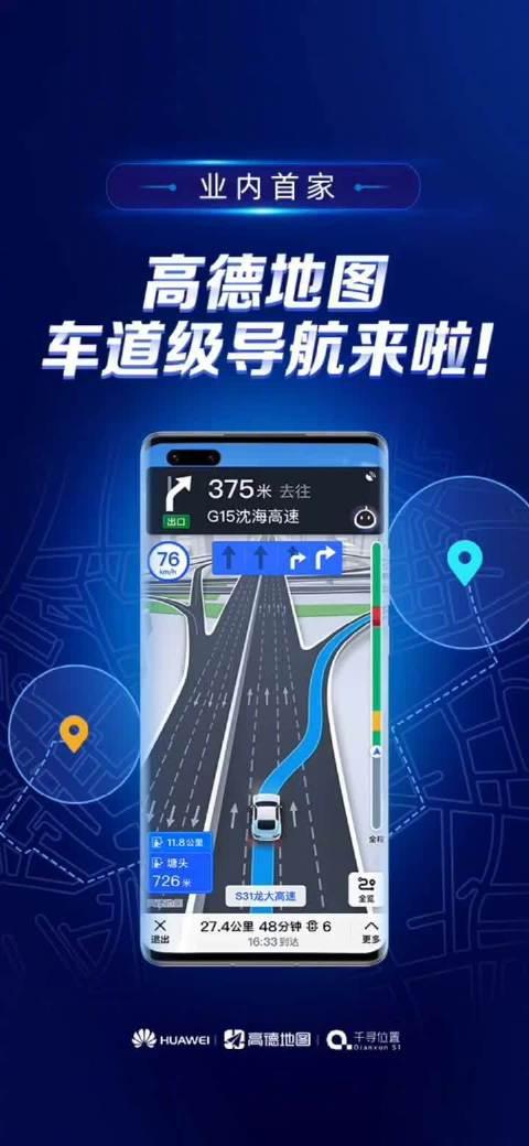 华为与高德地图、千寻位置合作首发推出亚米级车道导航……