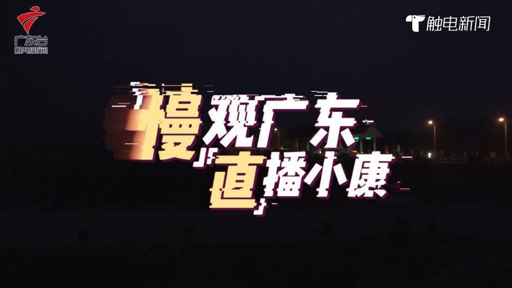 延时拍摄!30秒看韶关新丰古村落的昼与夜
