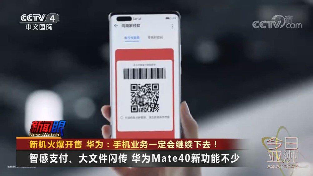 新机火爆开售 华为:手机业务一定会继续下去!