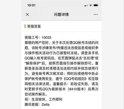 卢松松的QQ号被封:原因是批量拉群
