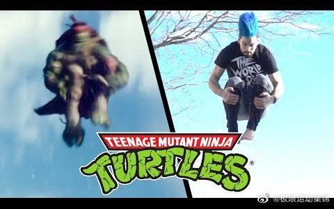 现实生活中把忍者神龟中的特技动作还原出来