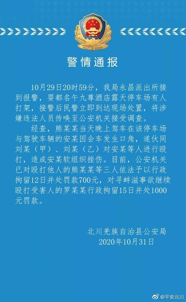 """警方通报""""北川一停车场打架""""事件:因会车引发口角,4人被行政拘留"""