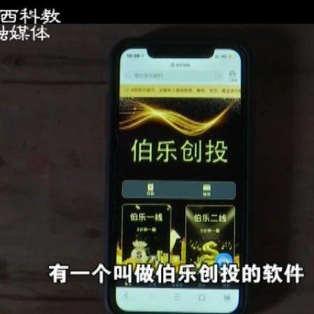 """太原:""""陌陌""""交友遇""""老乡"""",男子投资6万元瞬间没了……(视频)"""