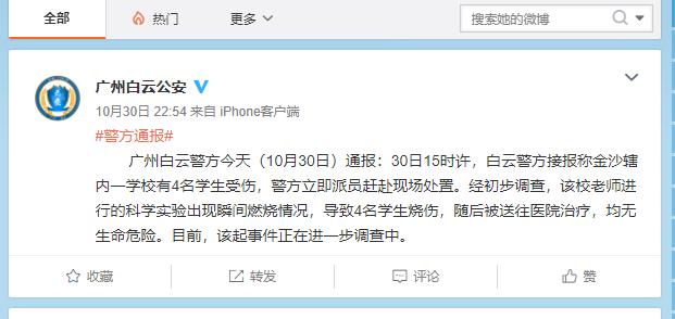 广州一学校教师进行科学实验发生瞬间燃烧,致4名学生受伤