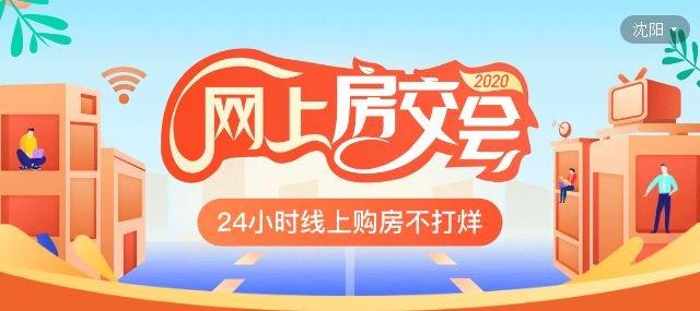 10月11日至10月30日 沈城新增可办证商品房楼盘
