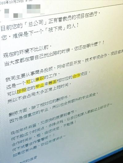 境外组织策反河南一博士高工案情公布:曾询问雄安新区情况