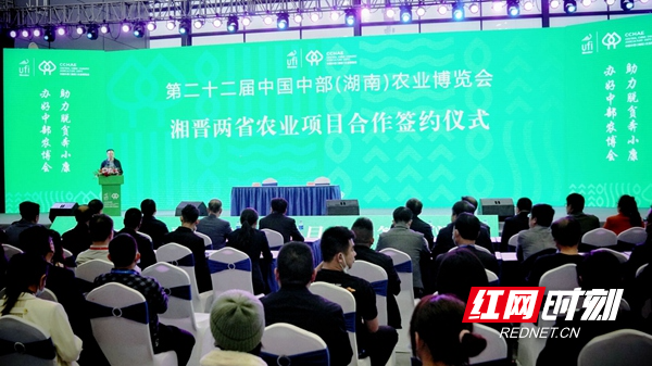 湘晋两省签订农业合作框架协议