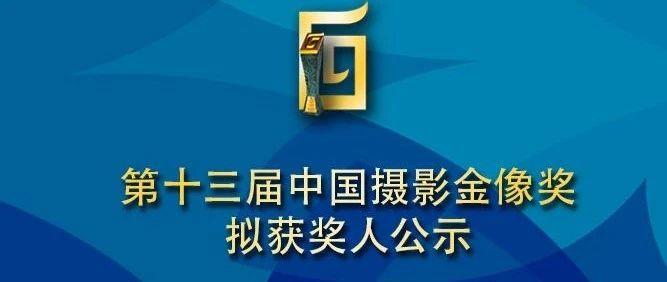 第十三届中国摄影金像奖拟获奖人选公示公告