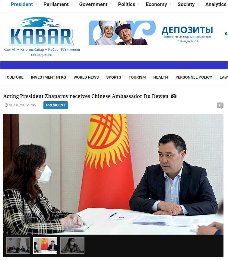 政局突变后,吉尔吉斯斯坦代总统:优先发展同中国友好合作