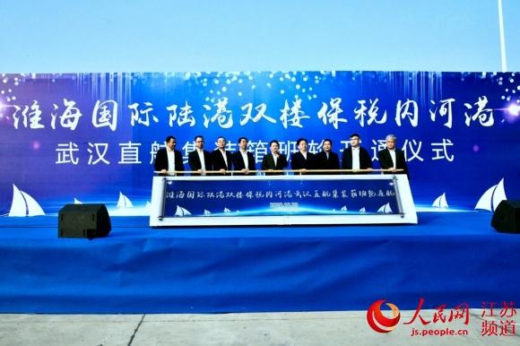 """徐州至武汉内河航线开通 助推""""两大区域""""对接"""