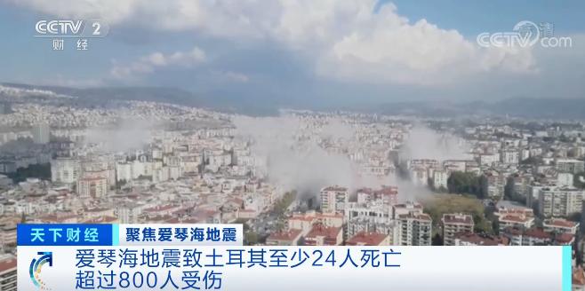 最新!已致26人死亡!记者探访爱琴海地震重灾区!七层楼完全倒塌 大量海水倒灌进城市……