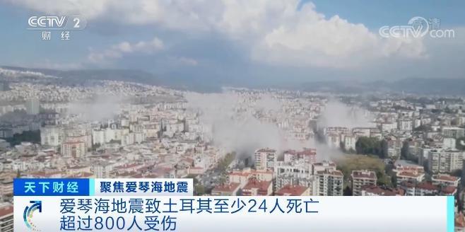 爱琴海地震已致26人死亡!记者探访重灾区:七层楼完全倒塌,大量海水倒灌进城市