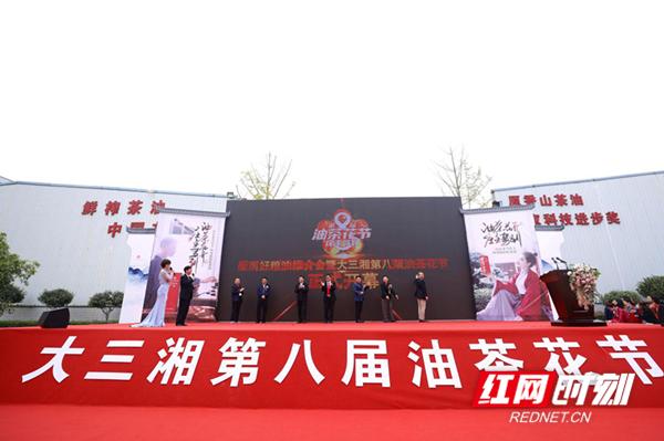 衡南好粮油推介会暨大三湘第八届油茶花节开幕
