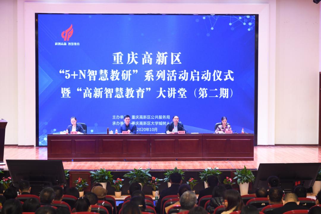共建、共享智慧教育 重庆高新区探索联盟体办学图片