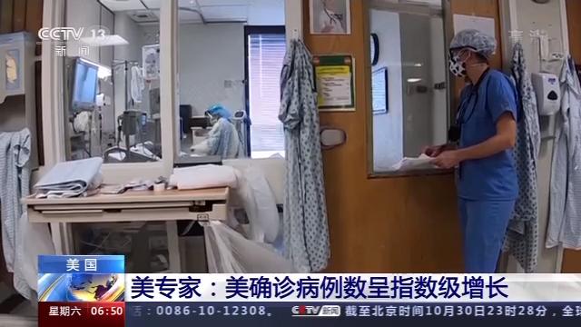 美国食品和药物管理局前局长:全美新冠肺炎疫情正加速暴发