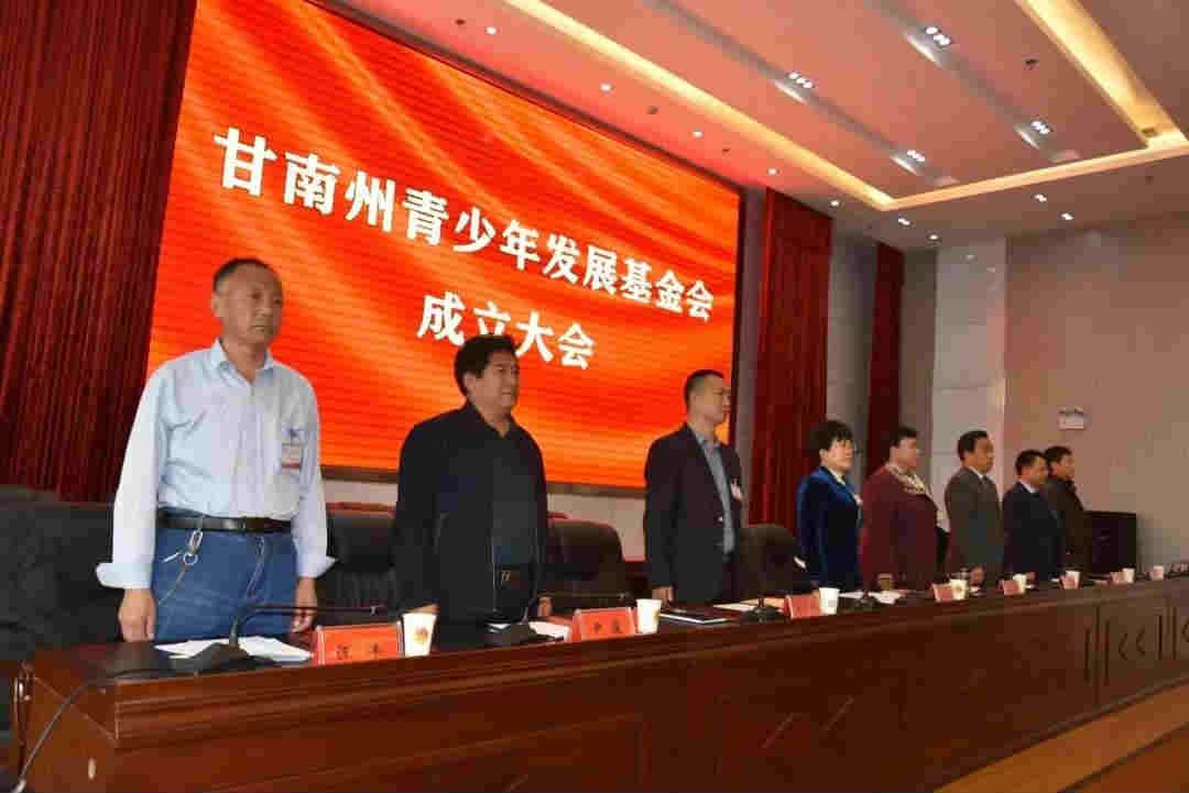 甘南州青少年发展基金会成立