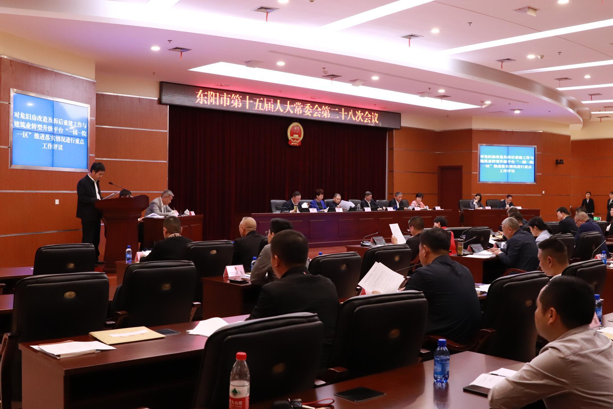 东阳市十五届人大常委会第二十八次会议召开