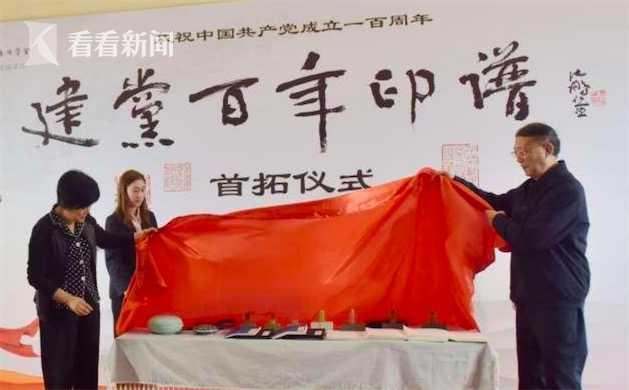《建党百年印谱》首拓仪式在沪举行