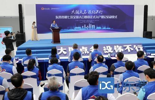 东莞市第七次全国人口普查正式入户登记启动仪式举行
